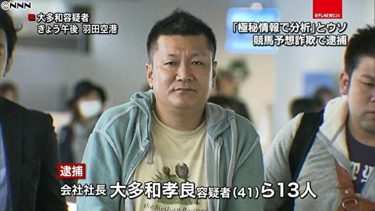 競馬予想詐欺、総額29億円に上る可能性 容疑の元社長ら7人再逮捕